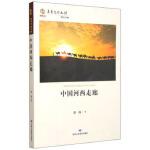 中国河西走廊,胡杨,甘肃人民美术出版社9787552703689