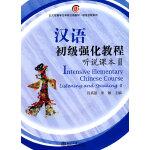 汉语初级强化教程:听说课本II(附光盘)