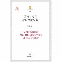 马可・波罗与世界的发现(POD)
