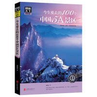 【二手旧书9成新】【正版现货】今生要去的100个中国5A景区 图说天下 国家地理 郝娟菡 9787559604132