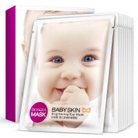 泊泉雅婴儿肌晴彩 眼膜 眼部护理补水保湿舒缓眼肌 眼贴 护眼贴 10g*10片/盒