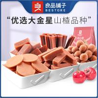 良品铺子 什锦山楂500gx1袋 山楂条干批发果脯蜜饯休闲食品零食