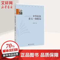 中华民族多元一体格局 中央民族大学出版社