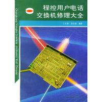 程控用户电话交换机修理大全,王永章,李伟章,浙江科学技术出版社9787534107948
