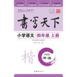 米骏书法字帖 小学语文四年级上册(语文S版)