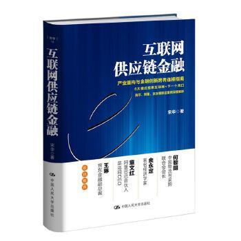 互联网供应链金融(pdf+txt+epub+azw3+mobi电子书在线阅读下载)
