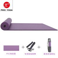 瑜伽垫初学者加厚加宽加长男女士防滑瑜珈垫毯健身垫子三件套 5mm(型)