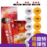 【支持礼品卡】乒乓球三星级比赛训练用球正品外无缝一星兵乓球40+黄白色v5f