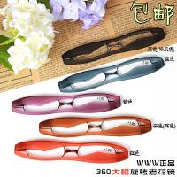 折叠360度旋转老花镜 男女优雅超轻便携树脂防疲劳可远近两用眼镜