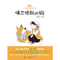 佛兰德斯的狗-小飞熊动物童话王国