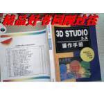 【二手旧书9成新】3D STUDIO 3.X操作手册 /邓伟文、徐瑞珠 编著;倪群 改编 人民