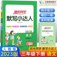 默写小达人三年级下册语文部编人教版 2021春新版