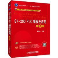 【正版全新直发】S7-200 PLC编程及应用 第3版 廖常初 机械工业出版社9787111625650