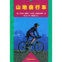 山地自行车 (德)乌尔斯・格瑞西,(德)托马斯・弗里希克莱特 ,邓二 人民体育出版社