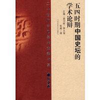 20世纪辩论:五四时期中国史坛的学术(历史)