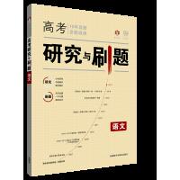 理想树 2017版 高考研究与刷题 语文