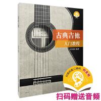 古典吉他入门教程 (扫码听音乐)