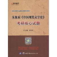 朱栋霖《中国现代文学史》考研核心试题 李兆虹 主编