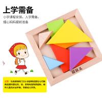 拼图玩具榉木木质七巧板 小学生大号木制 儿童