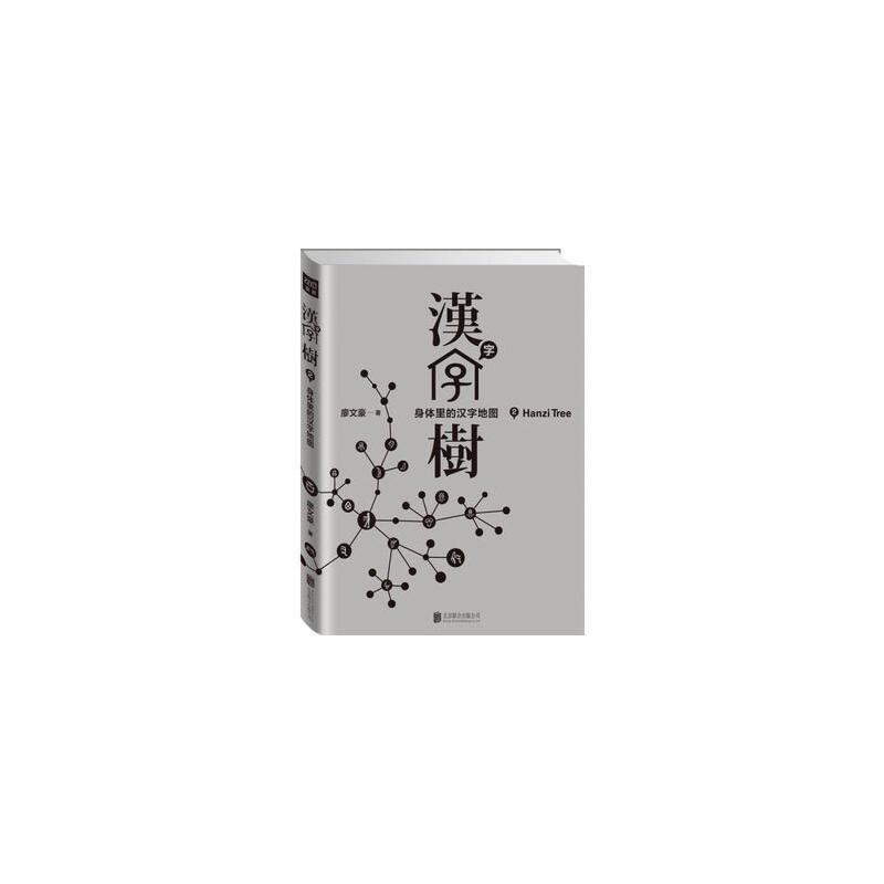 汉字树2:身体里的汉字地图 廖文豪 北京联合出版公司 9787550225114 正版书籍!好评联系客服优惠!谢谢!