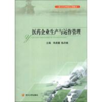 医药企业生产与运作管理/四川大学精品立项教材 9787561471791 四川大学出版社