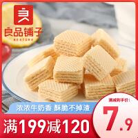 良品铺子-威化饼干118gx1袋威化饼干早餐茶点零食小包装