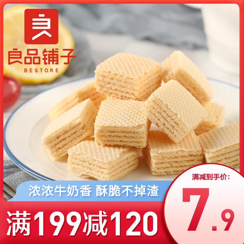 满减【良品铺子威化饼干118gx1袋】威化饼干早餐茶点零食小包装
