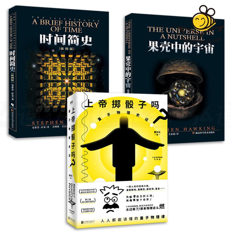 3本 时间简史 霍金+果壳中的宇宙 插图本+上帝掷骰子吗-量子物理史话 曹天元 宇宙知识科普读物书籍 物理学科学技术 奇妙量子世界