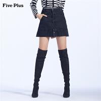 Five Plus女装牛仔半身裙高腰单排扣A字裙短裙毛边纯棉chic