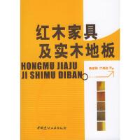 红木家具及实木地板 杨家驹 中国建材工业出版社