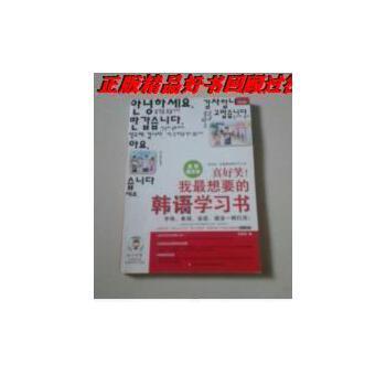 【二手旧书9成新】真好笑!我最想要的韩语学习书 【正版图书,七天无理由退货 包邮 可开发票 放心购】