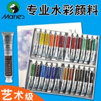 马利牌艺术家级水彩颜料套装初学者专业色彩绘画工具玛丽12色18色24色36色铝管状盒装液体手绘美术生成人水彩