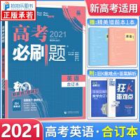 高考必刷题英语合订本 2021年新课标新高考英语真题试题汇编