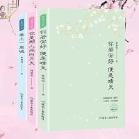 【驰创图书】你若安好便是晴天 你是那人间四月天 爱上一座城全3册 林徽因传全集正版的书青春情感散文小说诗歌励志书籍中国现