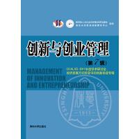 创新与创业管理(第7辑)(仅适用PC阅读)(电子书)