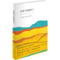 """托斯卡纳艳阳下(追求质感生活的完美范本,开启跨越世纪的""""慢活""""风尚)"""
