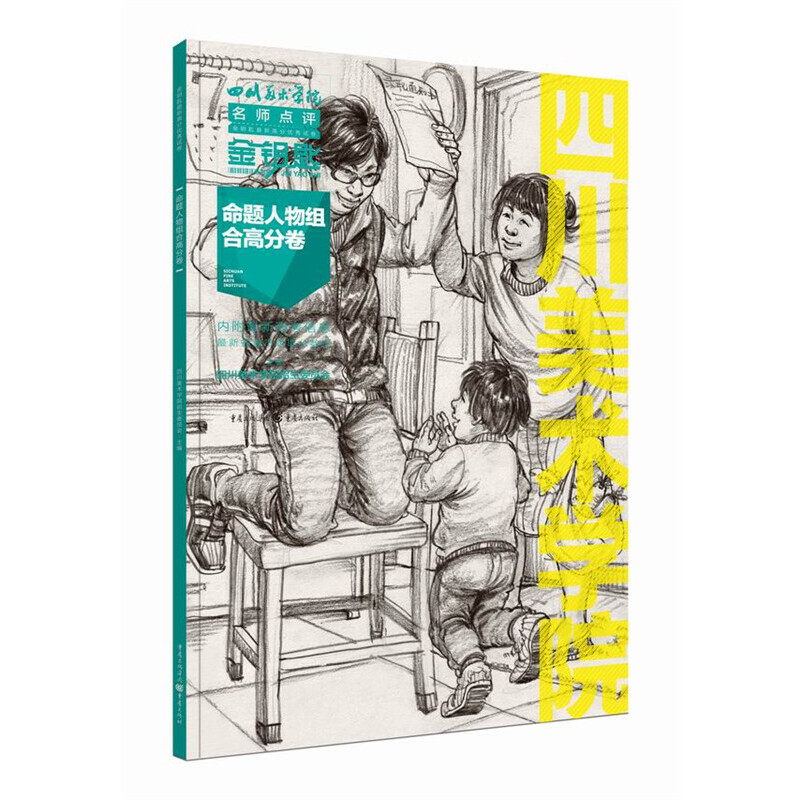命题人物组合速写高分卷 四川美术学院招生委员会权威考试专用书