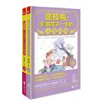 窦桂梅 : 影响孩子一生的主题阅读(小学5-6年级)