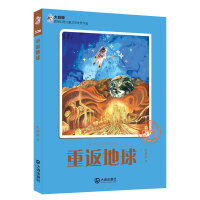 大白鲸原创幻想儿童文学优秀作品:重返地球