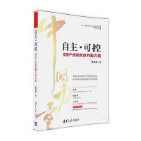 自主・可控――信息产业创新之中国力量
