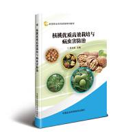 核桃优质高效栽培与病虫害防治