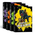 超级恐龙(全4册)当当
