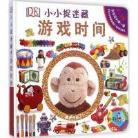 DK小小捉迷藏游戏时间 英国DK公司 编著;刘嘉 译