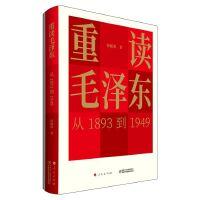 重读*,从1893到1949