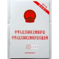 中华人民共和国文物保护法 中华人民共和国文物保护法实施条例(2017年*修订)中国法制出版社