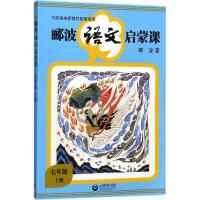 7年级(上册)/郦波语文启蒙课 上海教育出版社