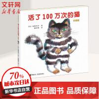活了100万次的猫(珍藏版) 接力出版社