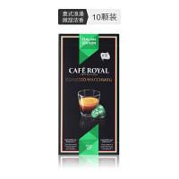 欧瑞家 Café Royal意大利版黑糖玛奇朵浓缩咖啡胶囊速溶强度9 适用雀巢咖啡机 10颗/盒