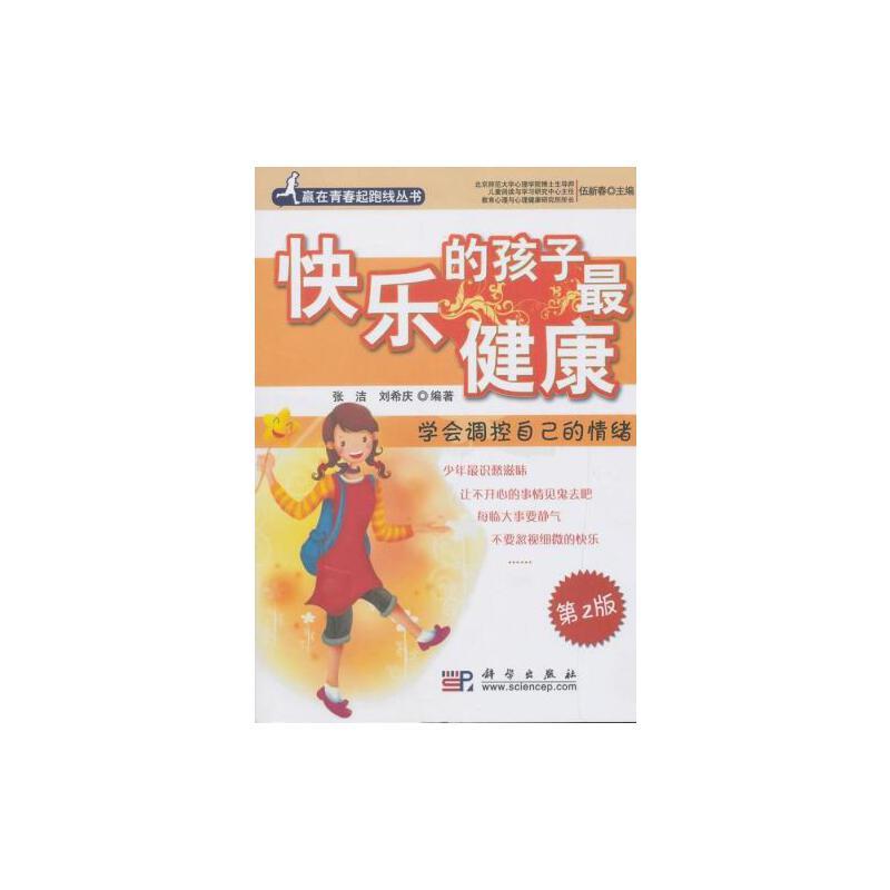 快乐的孩子健康(学会调控自己的情绪)/赢在青春起跑线丛书 正版 刘希庆 张洁  9787030236128