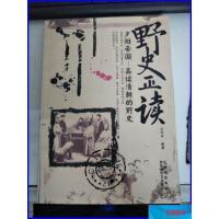 【旧书二手书8新正版】(正版1)野史正读:夕阳帝国・品读清朝的
